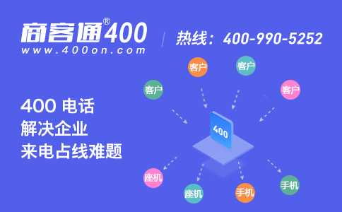 400电话申请用户需要注意哪些问题