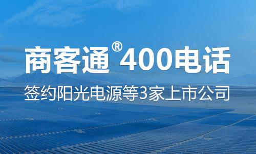 商客通成功签约阳光电源、东华软件、邦德激光3家上市公司