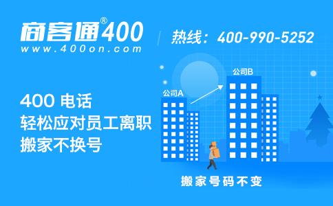 今年七夕节, 400电话是企业标配哦!