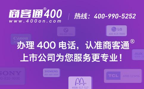 企业为什么要拥有400号?