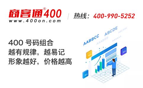 400电话成为企业成功的阶梯