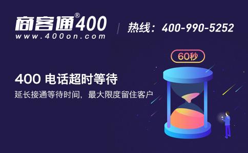 400电话助企业解决占线难题