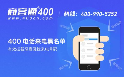 移动的400电话产品特点是什么?