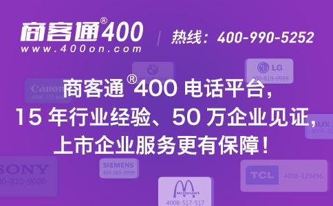 企业申请400电话,该如何调选供应商?
