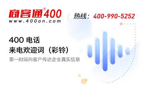 400电话已经成为企业的必需品