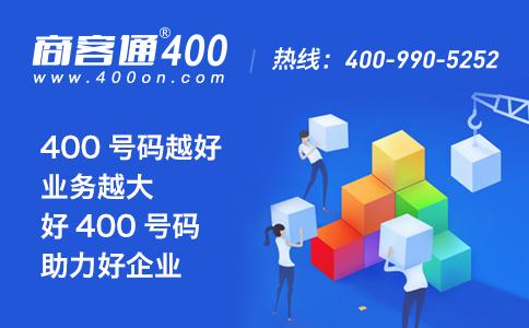 企业不论规模大小都应该办理400电话